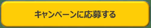 affirm_フォーム遷移ボタン